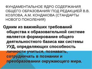 ФУНДАМЕНТАЛЬНОЕ ЯДРО СОДЕРЖАНИЯ ОБЩЕГО ОБРАЗОВАНИЯ/ ПОД РЕДАКЦИЕЙ В.В. КОЗЛОВ
