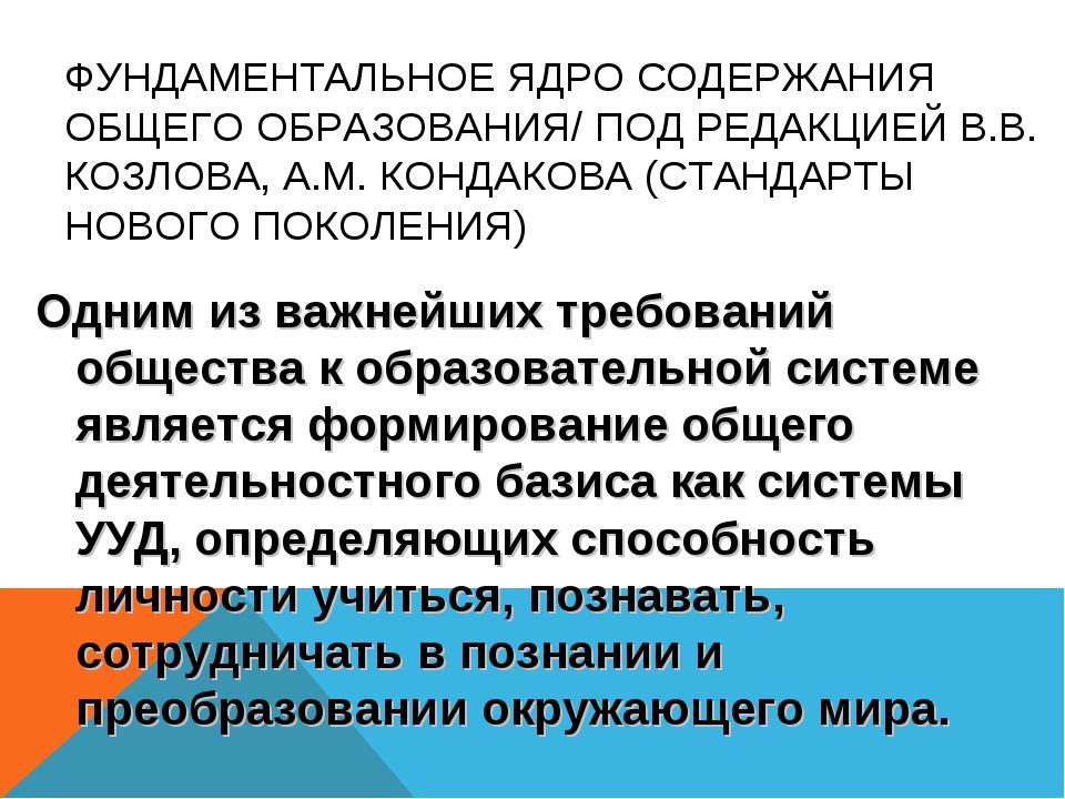 ФУНДАМЕНТАЛЬНОЕ ЯДРО СОДЕРЖАНИЯ ОБЩЕГО ОБРАЗОВАНИЯ/ ПОД РЕДАКЦИЕЙ В.В. КОЗЛОВ...