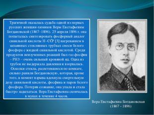 Вера Евстафьевна Богдановская (1867 - 1896) Трагичной оказалась судьба одной