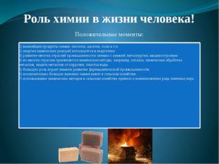 Роль химии в жизни человека! 1) важнейшие продукты химии: кислоты, щелочи, со