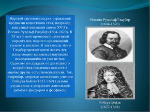 Иоганн Рудольф Глаубер (1604-1670) Роберт Бойль (1627-1691) Жертвой системати
