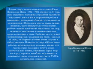 Карл Вильгельм Шееле (1742-1786) Ранняя смерть великого шведского химика Кар