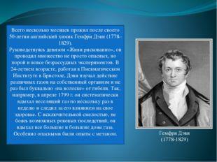 Гемфри Дэви (1778-1829) Всего несколько месяцев прожил после своего 50-летия