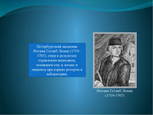 Иоганн Готлиб Леман (1719-1767) Петербургский академик Иоганн Готлиб Леман (1