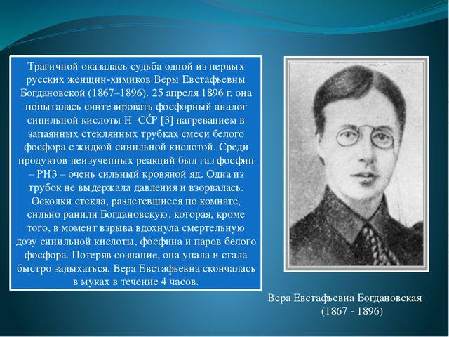 Вера Евстафьевна Богдановская (1867 - 1896) Трагичной оказалась судьба одной...