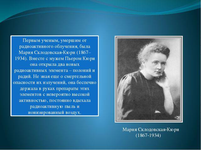 Мария Склодовская-Кюри (1867-1934) Первым ученым, умершим от радиоактивного...