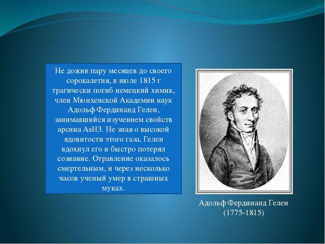 Адольф Фердинанд Гелен (1775-1815) Не дожив пару месяцев до своего сорокалети...