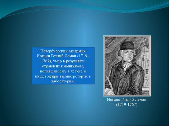 Иоганн Готлиб Леман (1719-1767) Петербургский академик Иоганн Готлиб Леман (1...