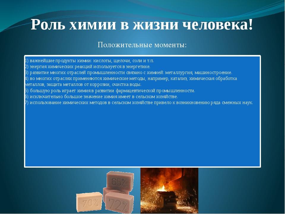 Роль химии в жизни человека! 1) важнейшие продукты химии: кислоты, щелочи, со...