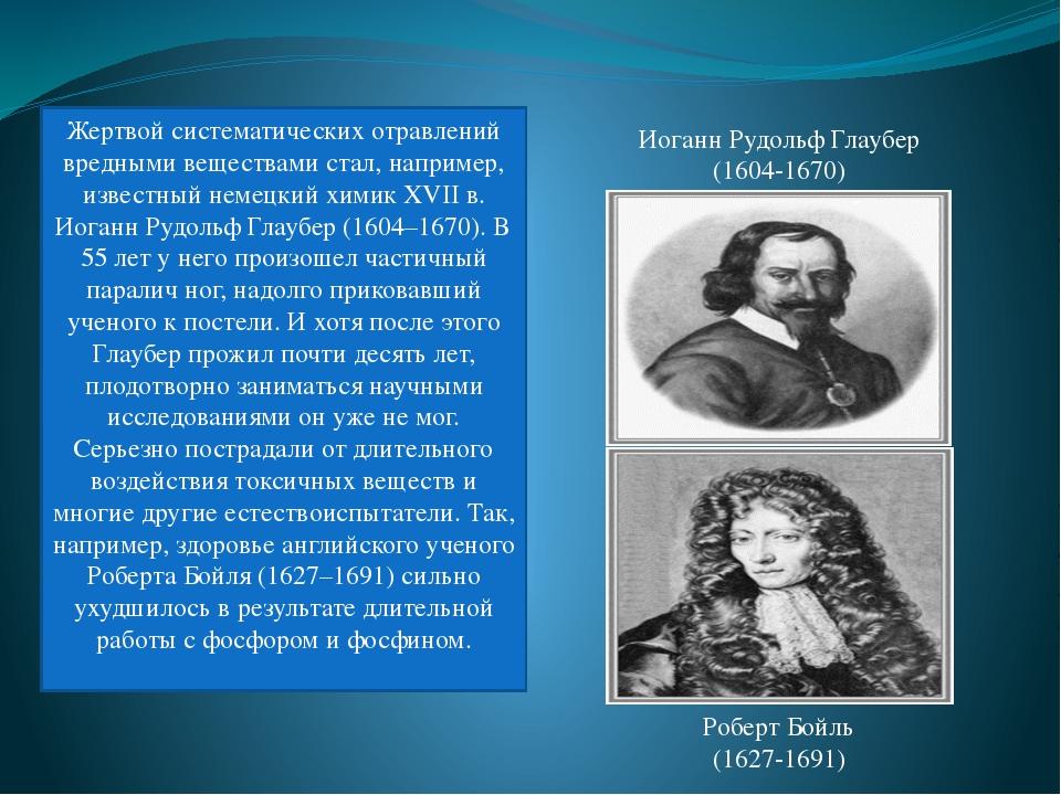 Иоганн Рудольф Глаубер (1604-1670) Роберт Бойль (1627-1691) Жертвой системати...