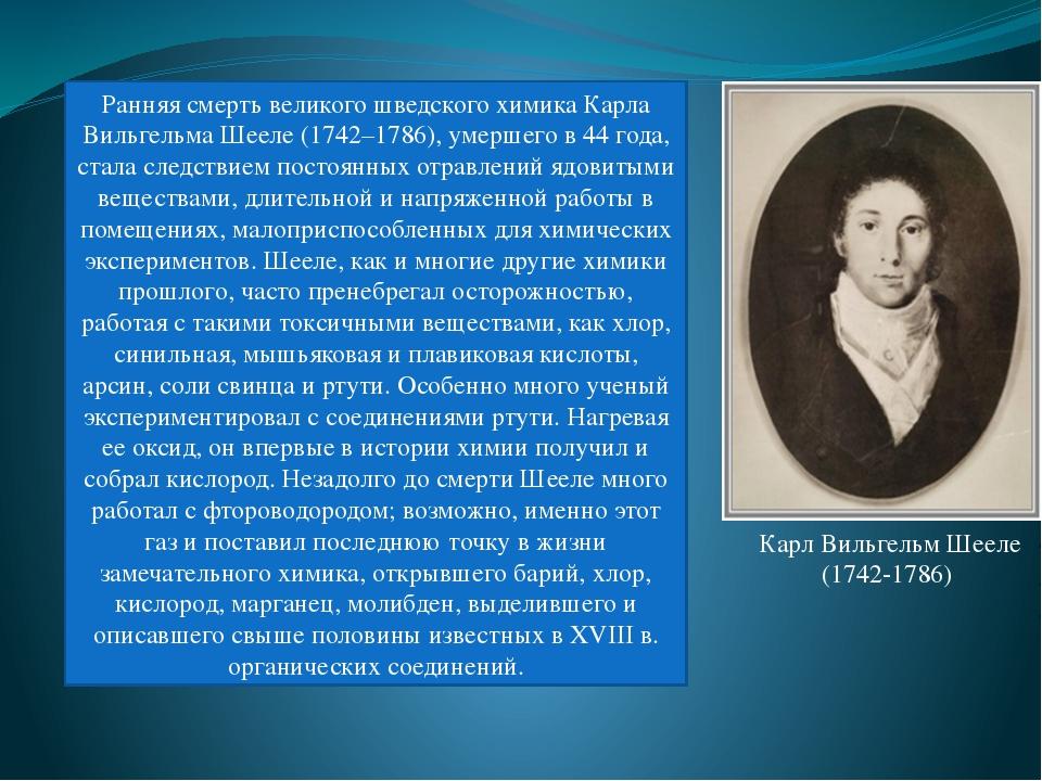 Карл Вильгельм Шееле (1742-1786) Ранняя смерть великого шведского химика Кар...