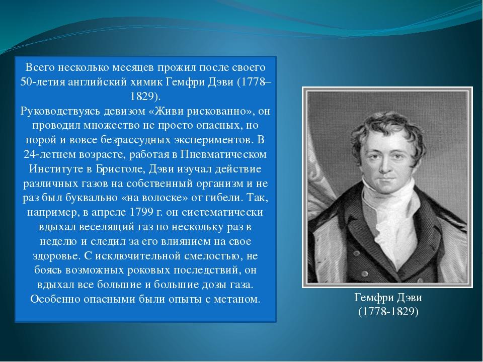 Гемфри Дэви (1778-1829) Всего несколько месяцев прожил после своего 50-летия...