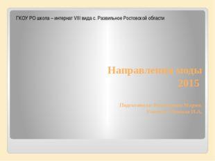 Направления моды 2015 Подготовила: Кукушкина Мария. Учитель: Лозовая И.А. ГКО