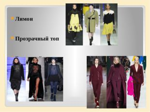 Лимон Прозрачный топ Бордовый костюм