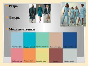 Ретро Лазурь Модные оттенки