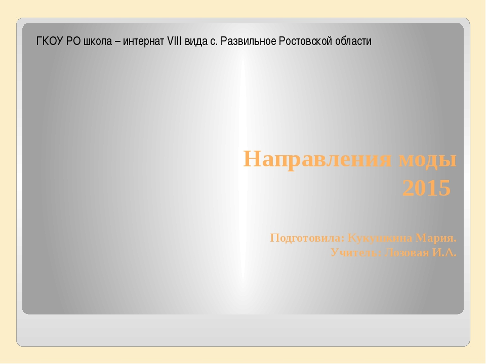 Направления моды 2015 Подготовила: Кукушкина Мария. Учитель: Лозовая И.А. ГКО...
