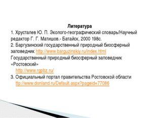 Литература 1. Хрусталев Ю. П. Эколого-географический словарь/Научный редактор