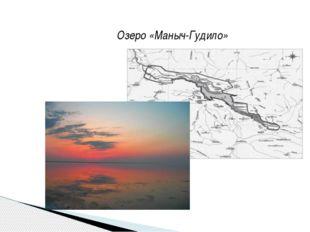 Озеро «Маныч-Гудило»