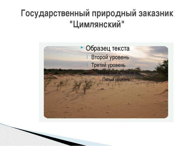 """Государственный природный заказник """"Цимлянский"""""""