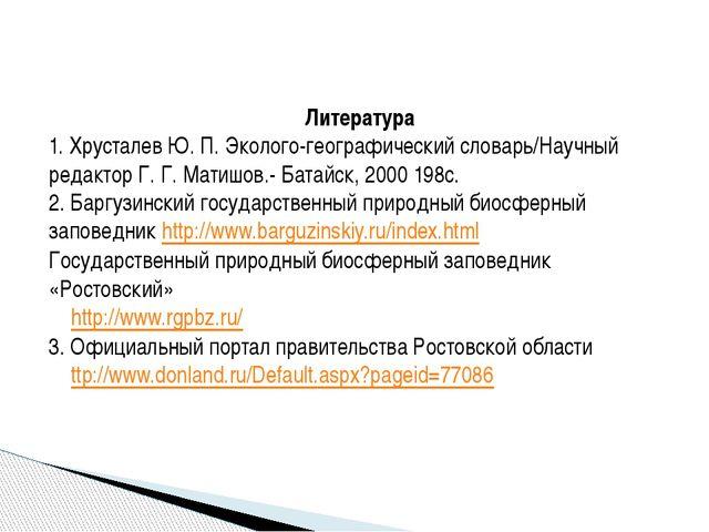 Литература 1. Хрусталев Ю. П. Эколого-географический словарь/Научный редактор...