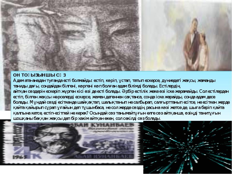 ОН ТОҒЫЗЫНШЫ СӨЗ Адам ата-анадан туғанда есті болмайды: естіп, көріп, ұстап,...