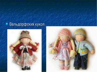 Вальдорфских кукол
