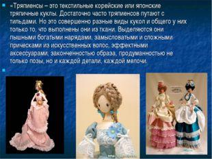 «Тряпиенсы – это текстильные корейские или японские тряпичные куклы. Достаточ