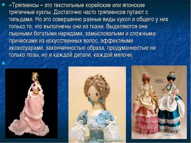 «Тряпиенсы – это текстильные корейские или японские тряпичные куклы. Достаточ...