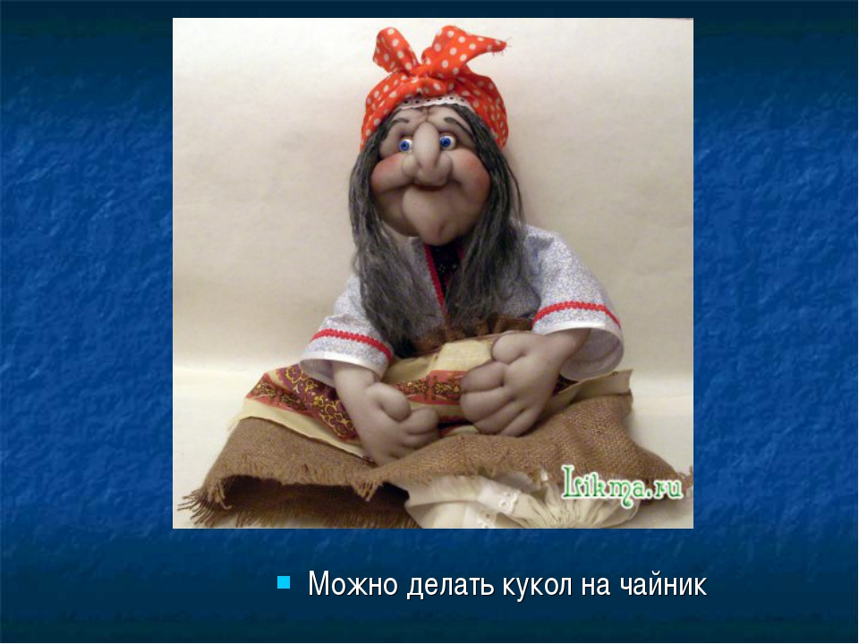 Можно делать кукол на чайник