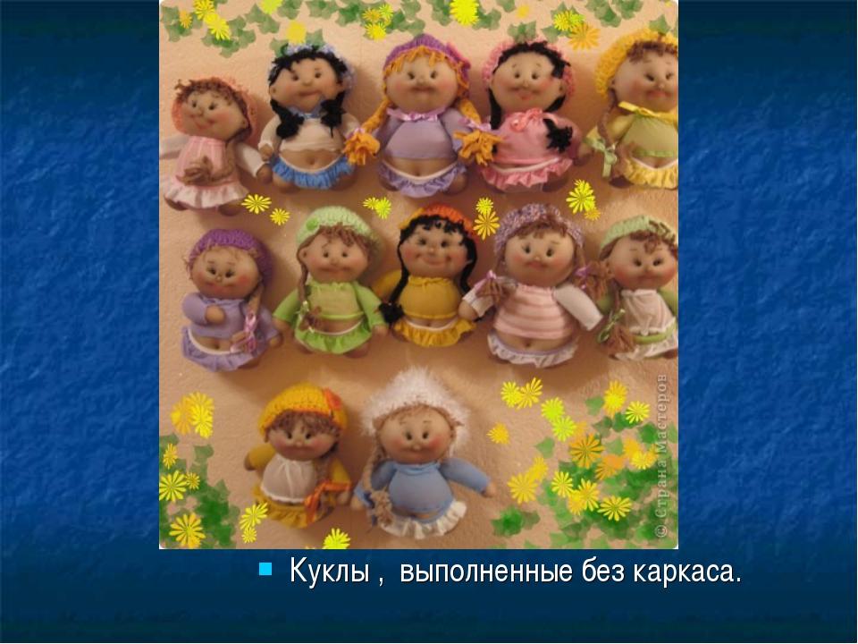 Куклы , выполненные без каркаса.
