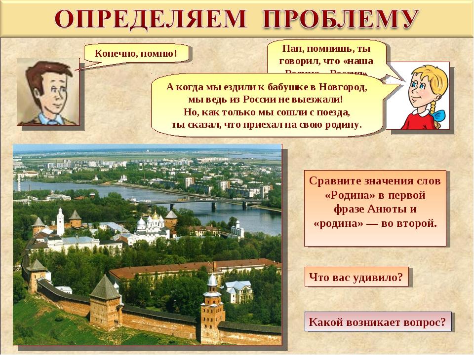 Пап, помнишь, ты говорил, что «наша Родина – Россия» Конечно, помню! А когда...