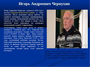Игорь Андреевич Чернухин Игорь Андреевич Чернухин - родился в 1930 году в пос