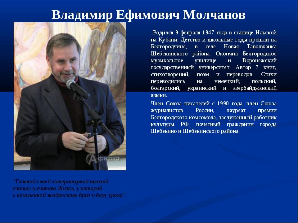 Владимир Ефимович Молчанов Родился 9 февраля 1947 года в станице Ильской на К...