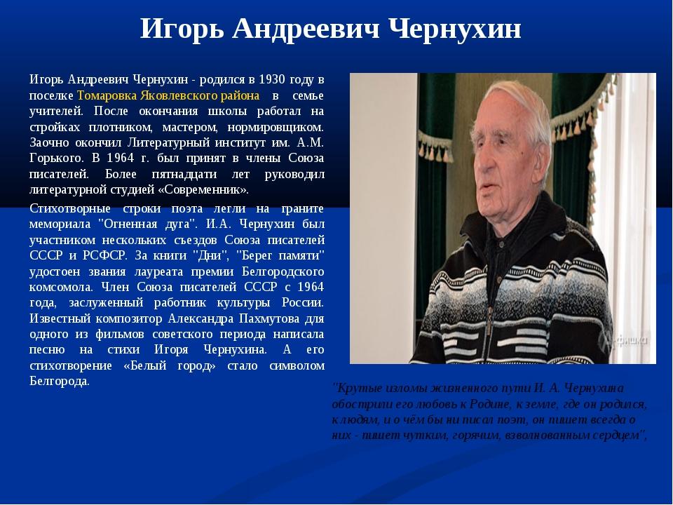Игорь Андреевич Чернухин Игорь Андреевич Чернухин - родился в 1930 году в пос...