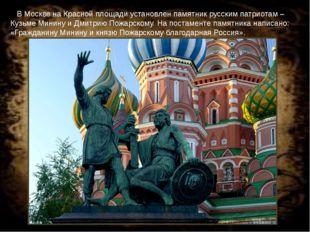 В Москве на Красной площади установлен памятник русским патриотам – Кузьме М