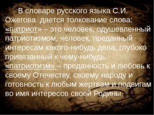В словаре русского языка С.И. Ожегова дается толкование слова: «патриот» – э