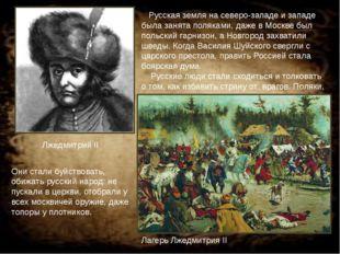 Лжедмитрий II Русская земля на северо-западе и западе была занята поляками, д