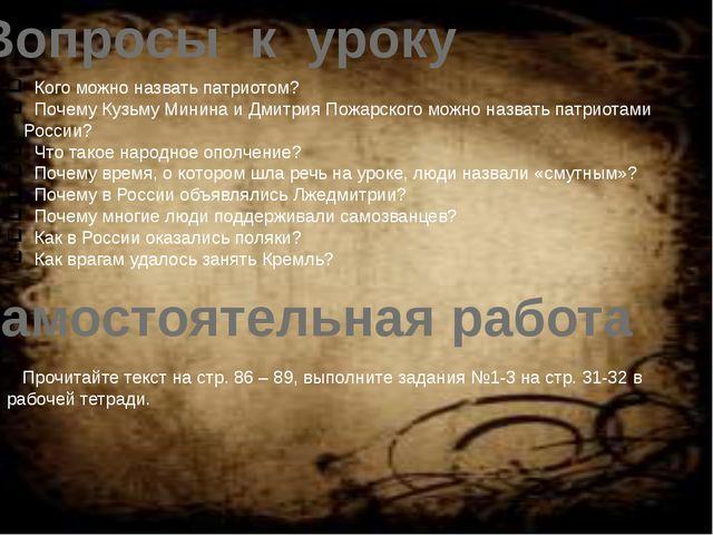Вопросы к уроку Кого можно назвать патриотом? Почему Кузьму Минина и Дмитрия...