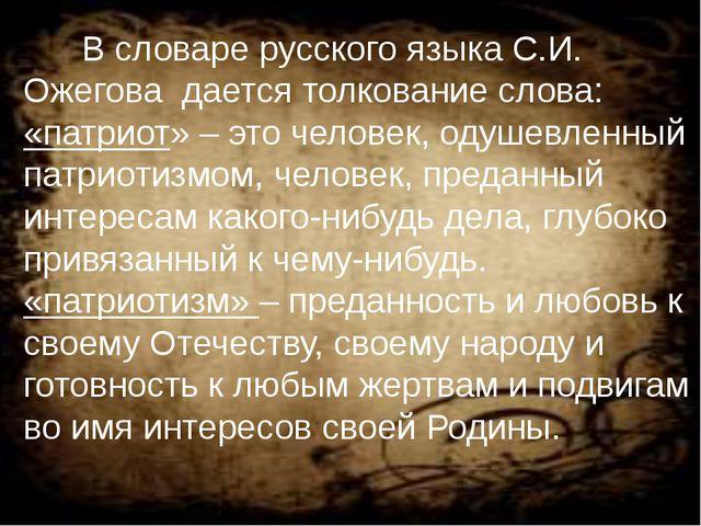 В словаре русского языка С.И. Ожегова дается толкование слова: «патриот» – э...