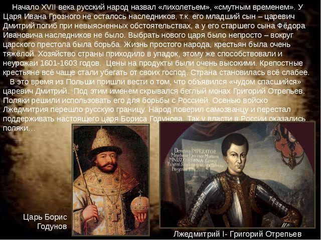 Начало XVII века русский народ назвал «лихолетьем», «смутным временем». У Ца...