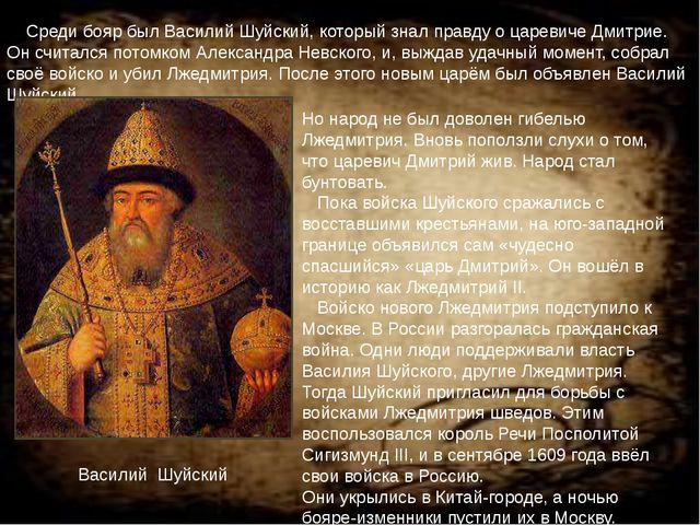 Среди бояр был Василий Шуйский, который знал правду о царевиче Дмитрие. Он с...