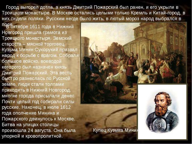 Город выгорел дотла, а князь Дмитрий Пожарский был ранен, и его укрыли в Тро...