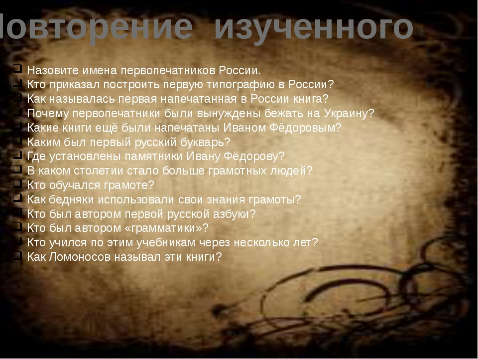 Повторение изученного Назовите имена первопечатников России. Кто приказал пос...