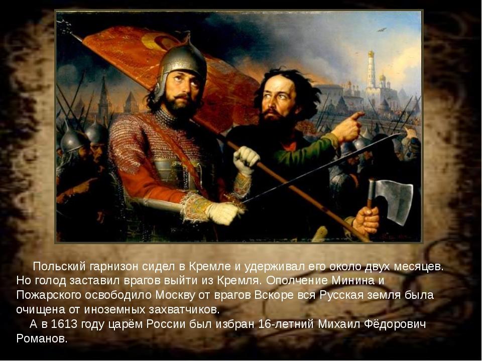Польский гарнизон сидел в Кремле и удерживал его около двух месяцев. Но голо...