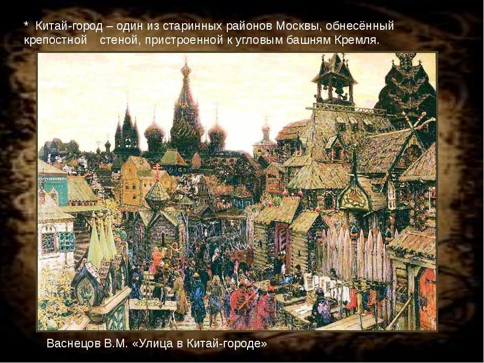 * Китай-город – один из старинных районов Москвы, обнесённый крепостной стен...