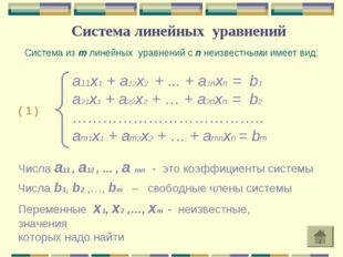 Система линейных уравнений а11x1 + а12x2 + ... + а1nxn = b1 a21x1 + a22x2 + …