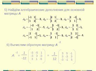 5) Найдём алгебраические дополнения для основной матрицы А 6) Вычислим обратн