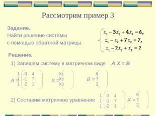 Рассмотрим пример 3 Задание. Найти решение системы с помощью обратной матрицы