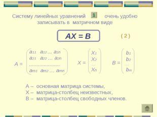 Систему линейных уравнений очень удобно записывать в матричном виде АХ = В А