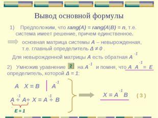 Вывод основной формулы 1) Предположим, что rang(A) = rang(A|B) = n, т.е. сист